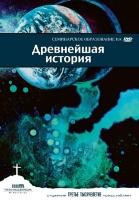 ДРЕВНЕЙШАЯ ИСТОРИЯ. Д-р Ричард Пратт - 4 DVD