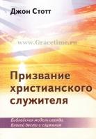ПРИЗВАНИЕ ХРИСТИАНСКОГО СЛУЖИТЕЛЯ. Джон Стотт