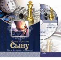 Открытка двойная 13х19 + CD: Моему дорогому сыну
