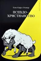 ПСЕВДО-ХРИСТИАНСТВО. Защита веры против лжеучений. Том Карл Уилер