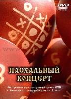 ПАСХАЛЬНЫЙ КОНЦЕРТ - 1 DVD