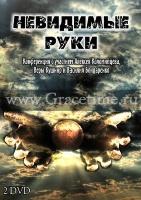 НЕВИДИМЫЕ РУКИ. Вера Кушнир - 2 DVD