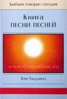 КНИГА ПЕСНИ ПЕСНЕЙ. Том Гледхилл