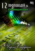 12 ПРОПОВЕДЕЙ ОБ ОСВЯЩЕНИИ. Чарльз Сперджен - 1 CD