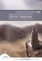 ОТЕЦ АВРААМ. Д-р Ричард Пратт - 3 DVD