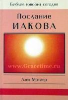 ПОСЛАНИЕ ИАКОВА. Алиек Мотиер