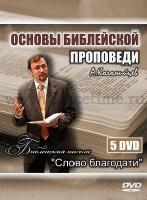ОСНОВЫ БИБЛЕЙСКОЙ ПРОПОВЕДИ - 5 DVD + 1 CD