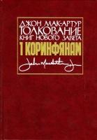 ТОЛКОВАНИЕ КНИГ НОВОГО ЗАВЕТА. 1 Коринфянам. Джон Мак-Артур