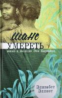 ШАНС УМЕРЕТЬ. Жизнь и наследие Эми Кармайкл. Элизабет Эллиот