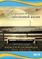 АКТУАЛЬНЫЕ ВОПРОСЫ СОВРЕМЕННОЙ ЖИЗНИ №1. Алексей Коломийцев - 1 CD