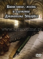 БОГОСЛОВИЕ, ЖИЗНЬ И СЛУЖЕНИЕ ДЖОНАТАНА ЭДВАРДСА - 5 DVD