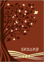 БИБЛИЯ 075 DTTI Древо Жизни, коричневая, термовинил, зол. обрез, индексы, 2 закладки /240x180/