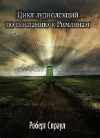 ЦИКЛ АУДИОЛЕКЦИЙ ПО ПОСЛАНИЮ К РИМЛЯНАМ. Роберт Спраул - 1 CD