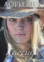 КАССИДИ. Книга 1. Лори Вик