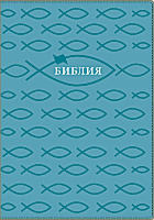 БИБЛИЯ 075 ZTI Рыбки, термовинил, молния, зол. обрез, индексы, 2 закладки /240x180/