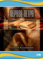 ПЕРВОЕ ПЕТРА. Алексей Коломийцев - 3 CD