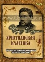 ХРИСТИАНСКАЯ КЛАССИКА №1. Чарльз Сперджен - 1 DVD