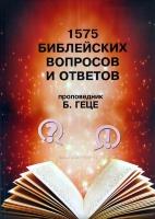 1575 БИБЛЕЙСКИХ ВОПРОСОВ И ОТВЕТОВ. Бернард Геце