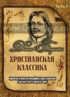 ХРИСТИАНСКАЯ КЛАССИКА №2. Джон Буньян - 1 DVD