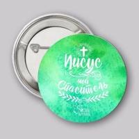 Значок металлический: Иисус мой Спаситель