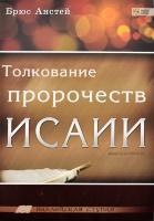 ТОЛКОВАНИЕ ПРОРОЧЕСТВ ИСАИИ. Библейская студия. Брюс Анстей