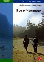 БОГ И ЧЕЛОВЕК. Роман Дехтяренко