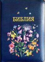 БИБЛИЯ 055 ZTI Синяя, желтые цветы, парал. места, золотой срез, индексы, словарь /145x205/