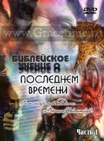 БИБЛЕЙСКОЕ УЧЕНИЕ О ПОСЛЕДНЕМ ВРЕМЕНИ. Мэтт Уаймайер - 11 DVD