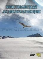 ХРИСТИАНСКАЯ АУДИОКОЛЛЕКЦИЯ - 1 DVD