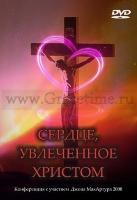 СЕРДЦЕ, УВЛЕЧЕННОЕ ХРИСТОМ. Джон Мак-Артур - 4 DVD