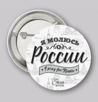 Значок металлический: Я молюсь о России