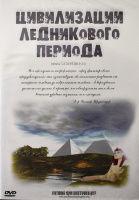 ЦИВИЛИЗАЦИИ ЛЕДНИКОВОГО ПЕРИОДА - 1 DVD