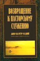 ВОЗВРАЩЕНИЕ К ПАСТОРСКОМУ СЛУЖЕНИЮ. Джон Мак-Артур