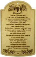 """Табличка из дерева: """"Псалом 22"""" /295х190/"""