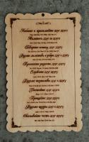 """Табличка из дерева: """"Любите и принимайте друг друга"""" /295х190/"""