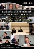 РАЗРАБОТКА БИБЛЕЙСКОЙ ФИЛОСОФИИ СЛУЖЕНИЯ. Рик Холланд - 3 DVD