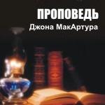 БОЖИЙ ДАР ПРАВЕДНОСТИ - 1 DVD