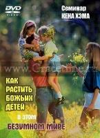 КАК РАСТИТЬ ДЕТЕЙ В ЭТОМ БЕЗБОЖНОМ МИРЕ. Кен Хэм - 1 DVD