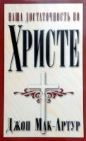 НАША ДОСТАТОЧНОСТЬ ВО ХРИСТЕ. Джон Мак-Артур