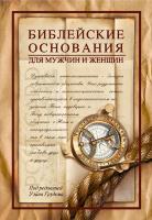 БИБЛЕЙСКИЕ ОСНОВАНИЯ ДЛЯ МУЖЧИН И ЖЕНЩИН. Уэйн Грудем