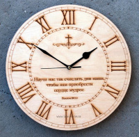 """Часы настенные из дерева: """"Научи нас так счислять дни..."""" Пс. 89:12 /Римские/"""