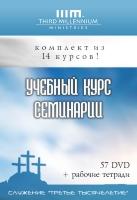 УЧЕБНЫЙ КУРС СЕМИНАРИИ. Комплект из 14 курсов! 57 DVD + 1 CD