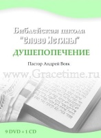ДУШЕПОПЕЧИТЕЛЬСТВО. Андрей Вовк - 9 DVD