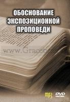 ОБОСНОВАНИЕ ЭКСПОЗИЦИОННОЙ ПРОПОВЕДИ. Алексей Коломийцев - 1 DVD