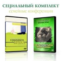 СПЕЦИАЛЬНЫЙ КОМПЛЕКТ: СЕМЕЙНЫЕ КОНФЕРЕНЦИИ - 13 DVD. Пол и Тэд Трипп