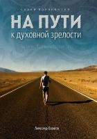 НА ПУТИ К ДУХОВНОЙ ЗРЕЛОСТИ. Александр Борисов - 1 CD
